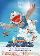 Doraemon2001
