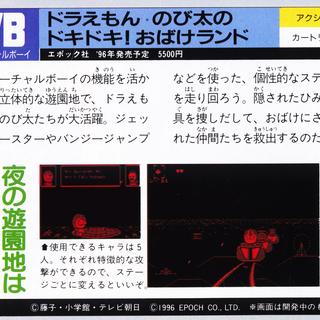 Famitsu article