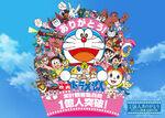 Doraemon All New Picture Movie 1980 - 2013