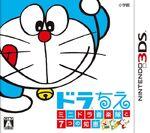 Dora-Chie Mini-Dora Ongakutai to 7-tsu no Chie