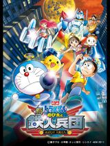 Doraemon: Nobita and the New Steel Troops ~Winged Angels~