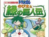 Doraemon the Movie Story: Nobita and the Green Giant Legend