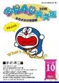 哆啦A夢英文版10