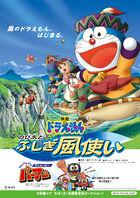 Doraemon2003