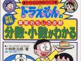 Doraemon: Arithmetic Is Interesting