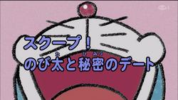 Nobita Dating Title