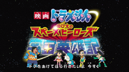 Nobita's Space Heroes-Yume wo Kanaete 4
