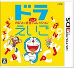 Doraeigo Nobita to Yousei no Fushigi Collection