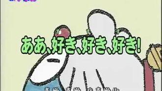新哆啦A夢第21集喜歡 喜歡 我喜歡你