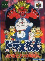 Doraemon Nobita to 3tsu no Seireiseki N64 Portada