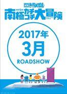 KachiKochi 2017 Poster