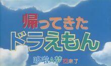 哆啦A梦回来了附映电影标题