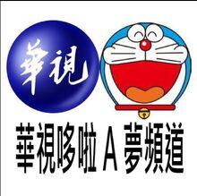 網友KUSO華視為哆啦A夢頻道