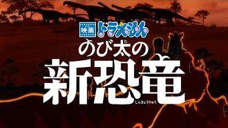 「映画ドラえもん のび太の新恐竜」TVCM【2020年3月6日(金) 公開】