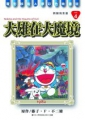 哆啦A夢完全版4大雄在大魔境