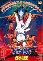 Doraemon1989