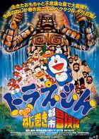 Doraemon1997