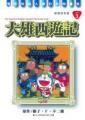 哆啦A夢完全版3大雄西遊記