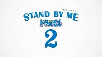 『STAND BY ME ドラえもん 2』特別映像【2020年8月7日(金)公開】