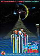 Dora movie 1985