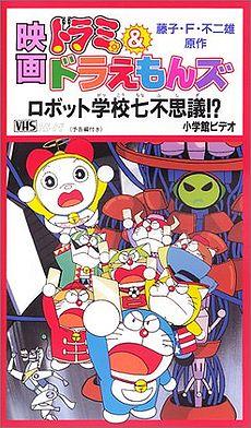 230px-Robot School's Seven Mysteries
