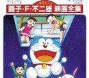 Doraemon: La historia de Nobita el pionero espacial