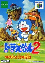Doraemon 2 - Nobita and the Temple of Light - Game cover