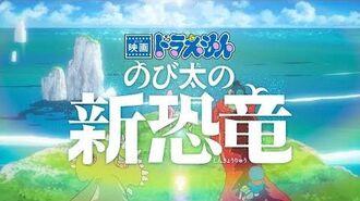 『映画ドラえもん のび太の新恐竜』予告編【2020年3月6日(金) 公開】