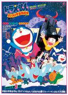 Doraemon1981