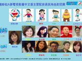 台灣哆啦A夢配音員列表
