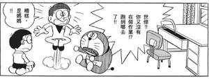 世修母親的聲音(漫畫)