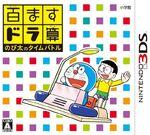 Hyakumasu Dora-San Nobita no Time Battle