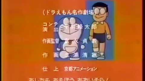 Ashita Mo Tomodachi - Doraemon