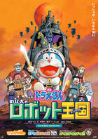 Doraemon2002