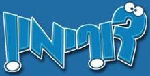 Doraemon Hebrew logo
