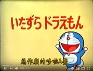 Doraemon, The Prank