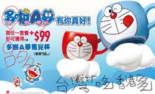 台灣麥當勞哆啦A夢有你真好馬克杯宣傳圖,經哆啦A夢WIKI編輯者後製