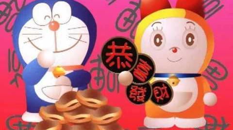 Doraemon Chinese Version - 小叮当,国语 (多啦A梦)