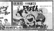 Doraemon 1973 Promo -4