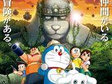 Doraemon: New Nobita's Great Demon ~Peko and the Exploration Party of 5~/Gallery