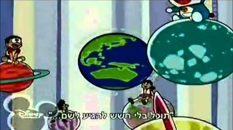 Doraemon Opening 2014 in Hebrew