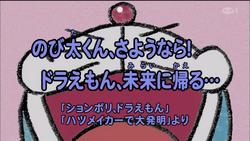 Doraemon return Future Title