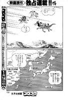 快樂快樂月刊平成元年1月號P54
