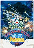 Doraemon1999