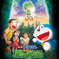 Doraemon-movies-portal