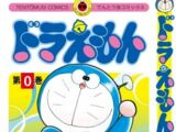 哆啦A夢第0集
