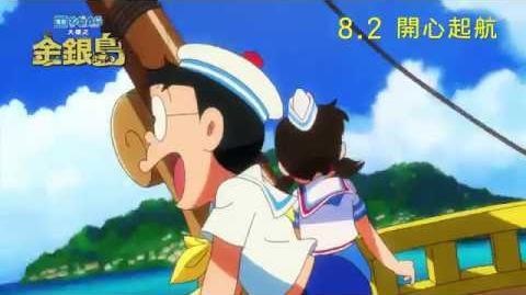 【預告】《電影多啦A夢:大雄之金銀島》8月2日 開心起航