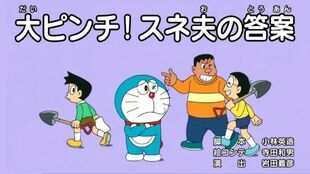 Doraemon Ep510b Remake Title 2018