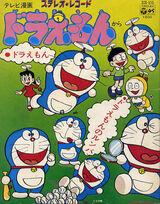 Doraemon (1973 Song)