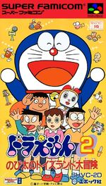 Doraemon nobita and the crisis in toyland cover